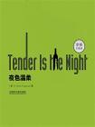 Tender Is the Night夜色温柔(英文原版)