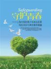 守护青春:上海市预防青少年违法犯罪特色项目与典型案例精编