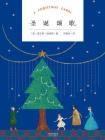 圣诞颂歌-(英)查尔斯·狄更斯[精品]