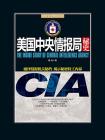 美国中央情报局秘史