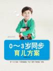 0-3岁同步育儿方案