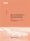 新生代女性农民工城市适应性研究
