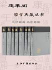 蓬莱阁·国学典藏