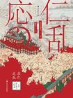 应仁之乱:日本战国时代的开端[精品]