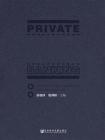 私人銀行:機構、產品與監管
