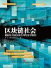 區塊鏈社會:解碼區塊鏈全球應用與投資案例