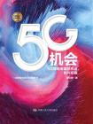 5G机会[精品]