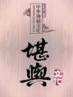 中国神秘文化--堪舆文化