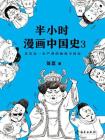 半小时漫画中国史3[精品]