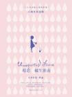 暗恋·橘生淮南-八月长安[精品]