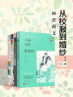 从校服到婚纱:初恋甜文(全4册)