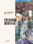 花城年选系列:2015中国微型小说年选