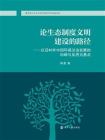 论生态制度文明建设的路径:以近40年中国环境法治发展的回顾与反思为基点