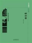 京华通览:颐和园[精品]