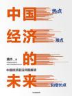 中国经济的未来:热点、难点和增长点[精品]