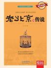 悦读坊:老北京的传说