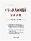 中华人民共和国税法最新法规2019年2月[精品]