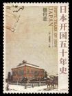 日本开国五十年史:银行志
