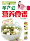 孕产妇营养食谱