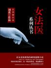 女法医系列丛书(全四册全本)