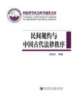 民间规约与中国古代法律秩序