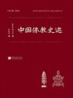 中国佛教史迹