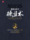 股票大作手操盘术:融合时间和价格的利弗莫尔准则[精品]