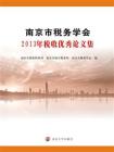 南京市税务学会2013年税收优秀论文集