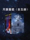 月族(套裝共5冊)[精品]
