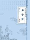 中华国学劝善经典白话解·弟子规
