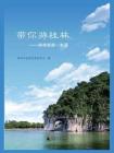 带你游桂林:桂林旅游一本通