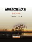 油田设备工程论文集:2002-2006年
