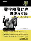 数字图像处理原理与实践:基于Visual C++开发