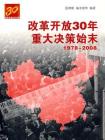 改革开放30年重大决策始末(1978-2008)