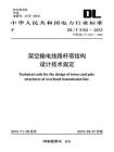 DL.T 5154-2012 架空输电线路杆塔结构设计技术规定