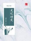 史记研究(精品公版)