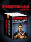 司马懿吃三国大全集(全五册)