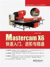 Mastercam X6快速入门、进阶与精通(含DVD光盘2张)