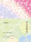 伊豆的舞女(1968年諾貝爾文學獎得主川端康成經典名作!余華傾情推薦)