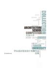 天津大学学生城乡规划竞赛作品选集2008-2015