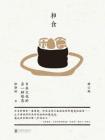 和食:日本文化的另一種形態[精品]