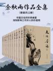 余秋雨作品集:中國文化的珍貴饗宴,深刻影響三代華人的價值觀(套裝共12冊)