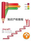 知识产权教程