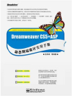 Dreamweaver CS5+ASP动态网站设计实用手册