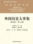 外国历史大事集(现代部分·第三分册)
