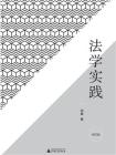 法学实践(增订版)(新民说)[精品]