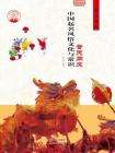 中国起名风俗文化与常识[精品]