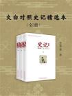 文白对照史记精选本(全3册)