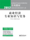 商业经济专业知识与实务(中级)冲刺考试卷(第1-8套)