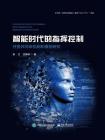智能时代的指挥控制:任务共同体机制和模型研究
